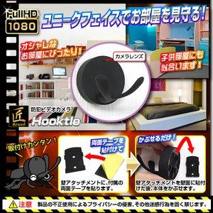 フック型ビデオカメラ(匠ブランド)『Hooktle』(フックトル) f06
