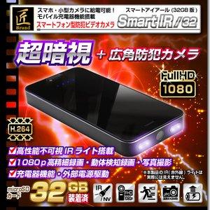【送料無料】【小型カメラ】スマートフォン型防犯ビデオカメラ(匠ブランド)Smart IR(スマートアイアール)32GB