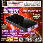 【小型カメラ】スマートフォン型防犯ビデオカメラ(匠ブランド)Smart IR(スマートアイアール)32GB