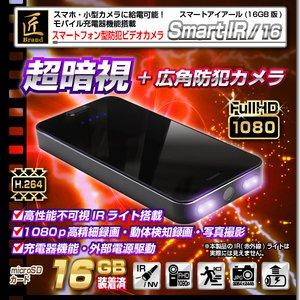 【送料無料】【小型カメラ】スマートフォン型防犯ビデオカメラ(匠ブランド)Smart IR(スマートアイアール)16GB