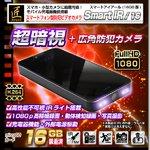 【小型カメラ】スマートフォン型防犯ビデオカメラ(匠ブランド)Smart IR(スマートアイアール)16GB