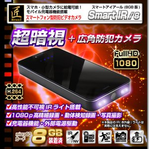 【小型カメラ】スマートフォン型防犯ビデオカメラ(匠ブランド)Smart IR(スマートアイアール)8GB - 拡大画像
