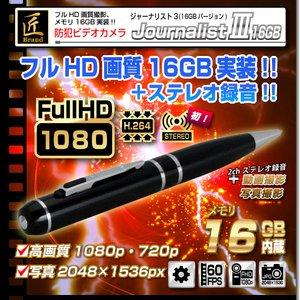【小型カメラ】ペン型ビデオカメラ(匠ブランド)『JournalistIII』(ジャーナリスト3)16GB - 拡大画像