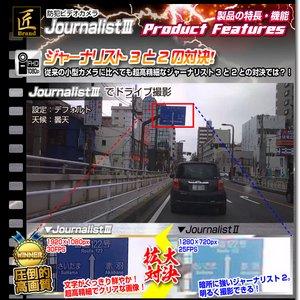 【小型カメラ】ペン型ビデオカメラ(匠ブランド)『JournalistIII』(ジャーナリスト3)16GB