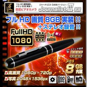 【送料無料】【小型カメラ】ペン型ビデオカメラ(匠ブランド)『JournalistIII』(ジャーナリスト3)8GB