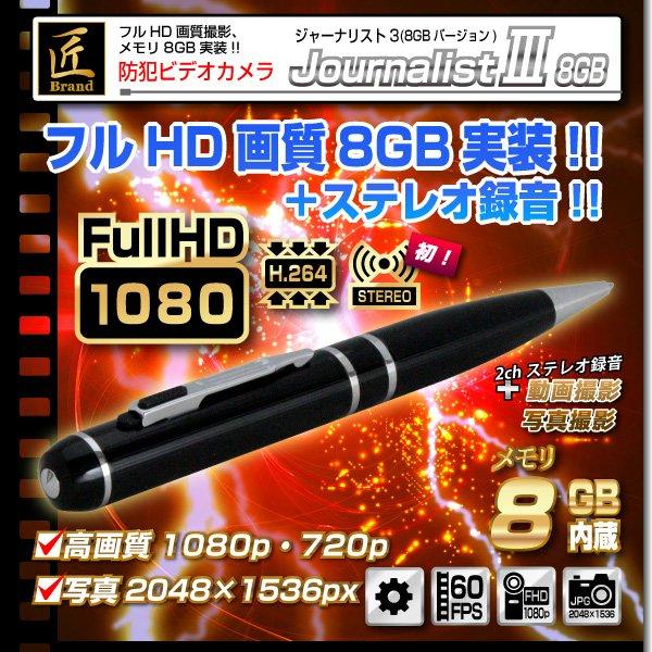【小型カメラ】ペン型ビデオカメラ(匠ブランド)『JournalistIII』(ジャーナリスト3)8GBf00