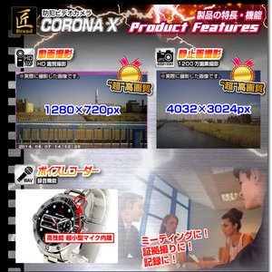 腕時計型ビデオカメラ(匠ブランド)『CORONA XI』(コロナ エックス) f04