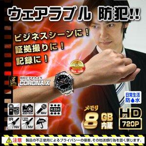腕時計型ビデオカメラ(匠ブランド)『CORONA XI』(コロナ エックス) f06