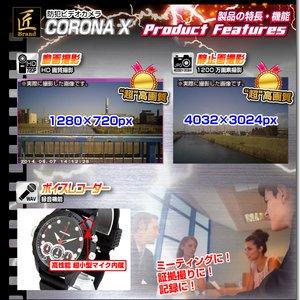 腕時計型ビデオカメラ(匠ブランド)『CORONA X BK』(コロナエックスブラック) f04