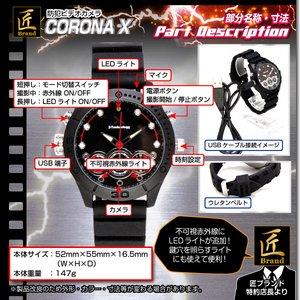 【小型カメラ】腕時計型ビデオカメラ(匠ブランド)『CORONA X BK』(コロナエックスブラック)