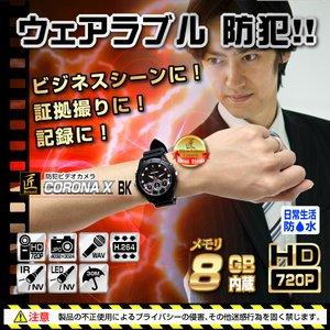 腕時計型ビデオカメラ(匠ブランド)『CORONA X BK』(コロナエックスブラック) f06