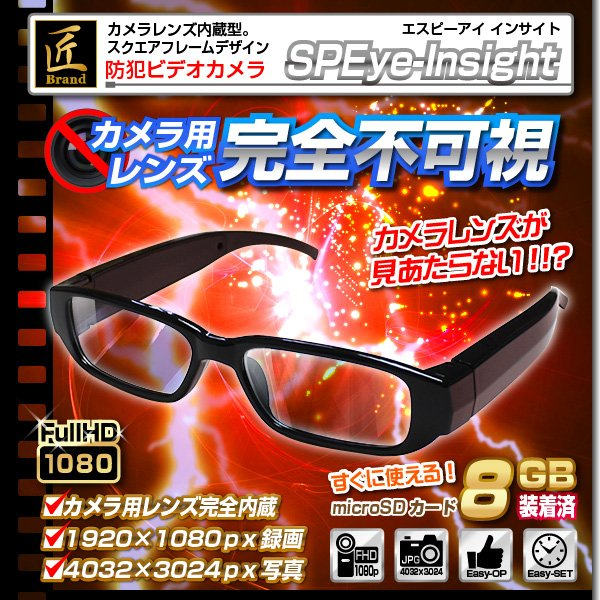 【小型カメラ】メガネ型ビデオカメラ(匠ブランド)『SPEye Insight』(エスピーアイ インサイト)f00