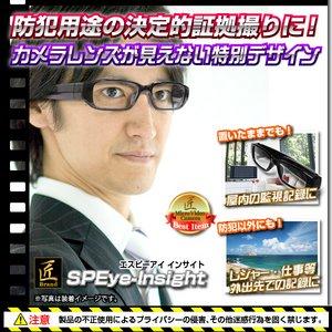 【小型カメラ】メガネ型ビデオカメラ(匠ブランド)『SPEye Insight』(エスピーアイ インサイト) f06
