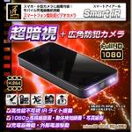 【小型カメラ】スマートフォン型防犯ビデオカメラ(匠ブランド)Smart IR(スマートアイアール)