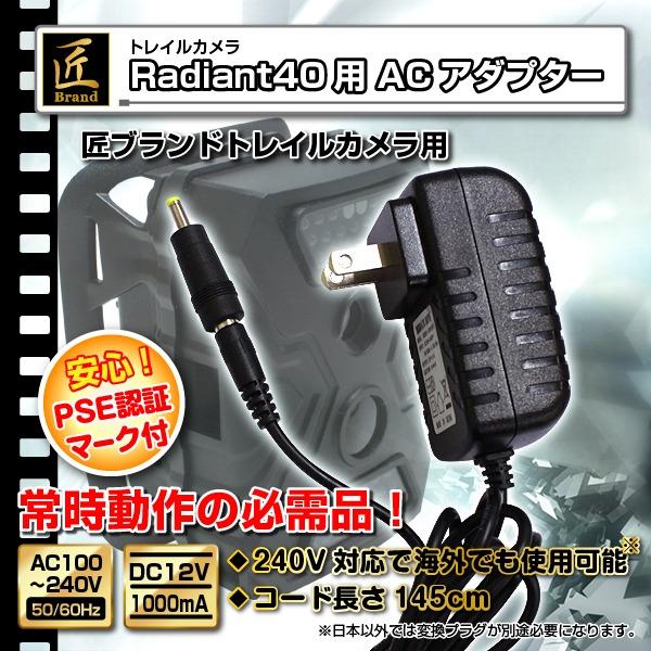ラディアント40用 ACアダプタ(匠ブランド)トレイルカメラ用f00