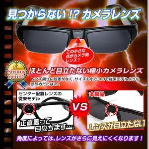 【小型カメラ】メガネ型ビデオカメラ(匠ブランド)『SPEye Agent』(エスピーアイ エージェント)UVカットモデル