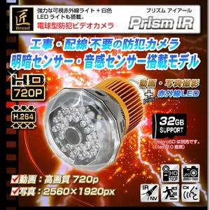 【小型カメラ】電球型防犯ビデオカメラ(匠ブランド)『Prism IR』(プリズム アイアール) - 拡大画像