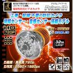 【小型カメラ】電球型防犯ビデオカメラ(匠ブランド)『Prism IR』(プリズム アイアール)