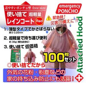 【雨合羽・雨ガッパ】使い捨てポンチョ型・レインコート(赤)【100枚セット】