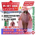 【雨合羽・雨ガッパ】使い捨てポンチョ型・レインコート(赤)【10枚セット】