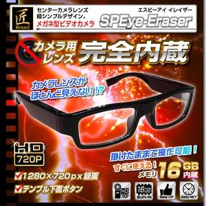 【小型カメラ】メガネ型ビデオカメラ(匠ブランド)『SPEye-Eraser』(エスピーアイ イレイザー) - 拡大画像