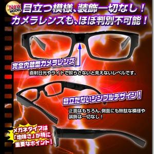 【小型カメラ】メガネ型ビデオカメラ(匠ブランド)『SPEye-Eraser』(エスピーアイ イレイザー)