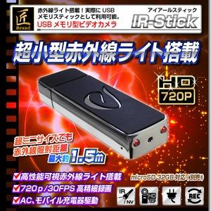 【小型カメラ】USBメモリ型ビデオカメラ(匠ブランド)『IR-Stick』(アイアールスティック) - 拡大画像