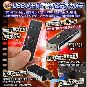 【小型カメラ】USBメモリ型ビデオカメラ(匠ブランド)『IR-Stick』(アイアールスティック)