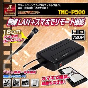 【小型カメラ】無線カメラユニット(匠Premium)TMC-P500