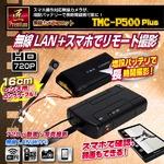 【小型カメラ】無線カメラユニット(匠Premium)TMC-P500Plus
