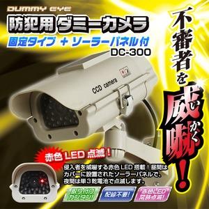 【屋外】防犯用ダミーカメラ(固定タイプ+ソーラーパネル付)DC-300