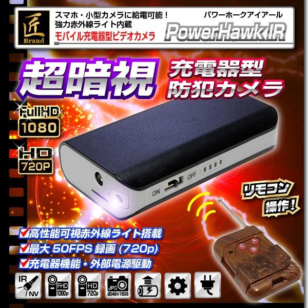 【小型カメラ】モバイル充電器型ビデオカメラ(匠ブランド)『PowerHawk IR』(パワーホークアイアール)f00