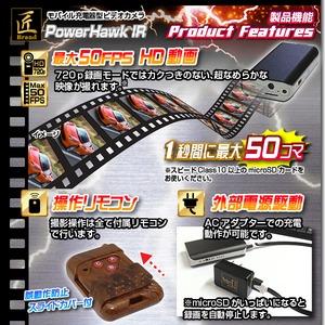 モバイル充電器型ビデオカメラ(匠ブランド)『PowerHawk IR』(パワーホークアイアール) f04