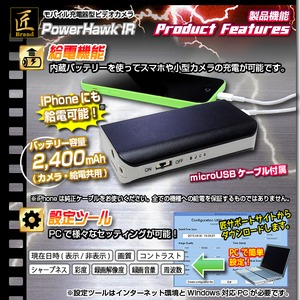 モバイル充電器型ビデオカメラ(匠ブランド)『PowerHawk IR』(パワーホークアイアール) f05