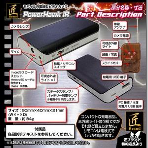 【小型カメラ】モバイル充電器型ビデオカメラ(匠ブランド)『PowerHawk IR』(パワーホークアイアール) f06