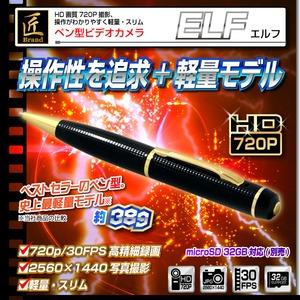 【小型カメラ】ペン型ビデオカメラ(匠ブランド)『ELF』(エルフ) - 拡大画像