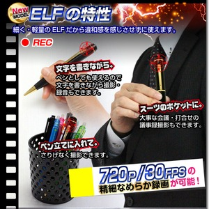 ペン型ビデオカメラ(匠ブランド)『ELF』(エルフ) h03