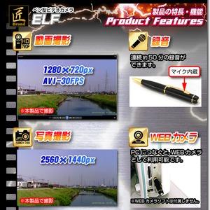ペン型ビデオカメラ(匠ブランド)『ELF』(エルフ) f04