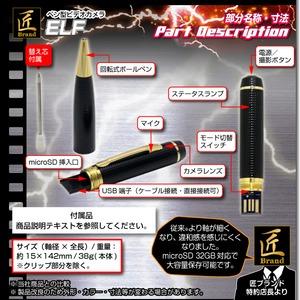 ペン型ビデオカメラ(匠ブランド)『ELF』(エルフ) f05