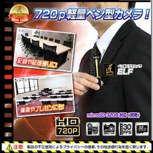 ペン型ビデオカメラ(匠ブランド)『ELF』(エルフ) f06