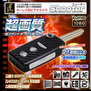 【小型カメラ】キーレス型ビデオカメラ(匠ブランド)『Shooter』(シューター) - 拡大画像