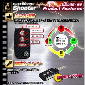 キーレス型ビデオカメラ(匠ブランド)『Shooter』(シューター) f05