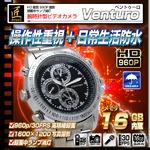 【小型カメラ】腕時計型ビデオカメラ(匠ブランド)『Venturo』(ベントゥーロ)
