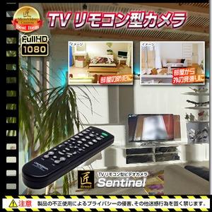 TVリモコン型ビデオカメラ(匠ブランド)『Sentinel』(センチネル) f06