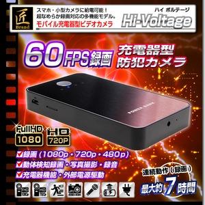 【小型カメラ】モバイル充電器型ビデオカメラ(匠ブランド)『Hi-Voltage』(ハイボルテージ) - 拡大画像