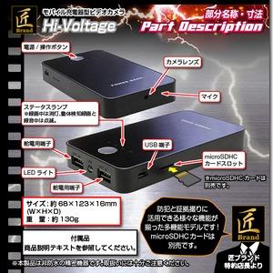 モバイル充電器型ビデオカメラ(匠ブランド)『Hi-Voltage』(ハイボルテージ) f06