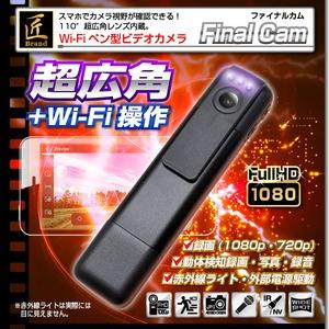 WiFiペン型ビデオカメラ(匠ブランド)『Final Cam』(ファイナルカム) スマホでライブビューを見ながら録画操作ができる!本体に録画した動画ファイルは スマホ内にダウンロードして再生が可能です。(Wi-Fi通信距離は最大15m)