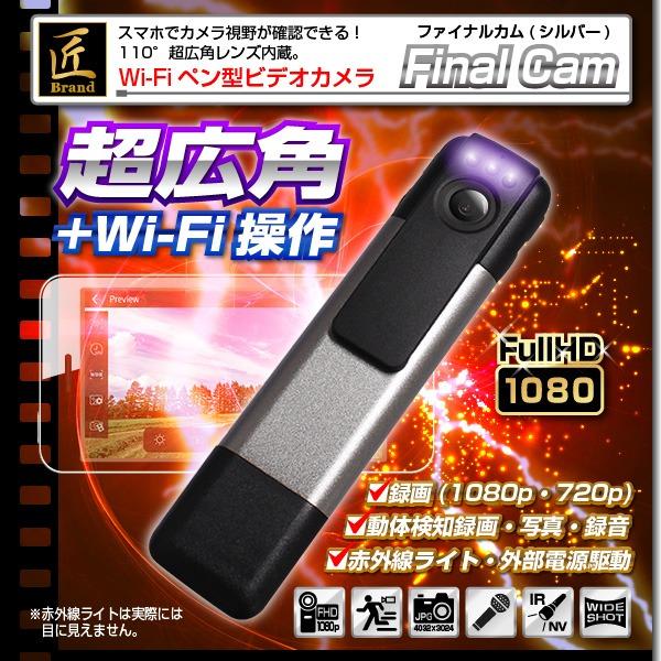 【小型カメラ】WiFiペン型ビデオカメラ(匠ブランド)『Final Cam』(ファイナルカム)シルバーf00