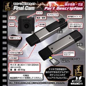 【小型カメラ】WiFiペン型ビデオカメラ(匠ブランド)『Final Cam』(ファイナルカム)シルバー f06