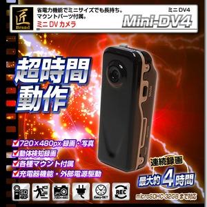 【小型カメラ】ミニDVカメラ(匠ブランド)『Mini-DV4』(ミニDV4) - 拡大画像